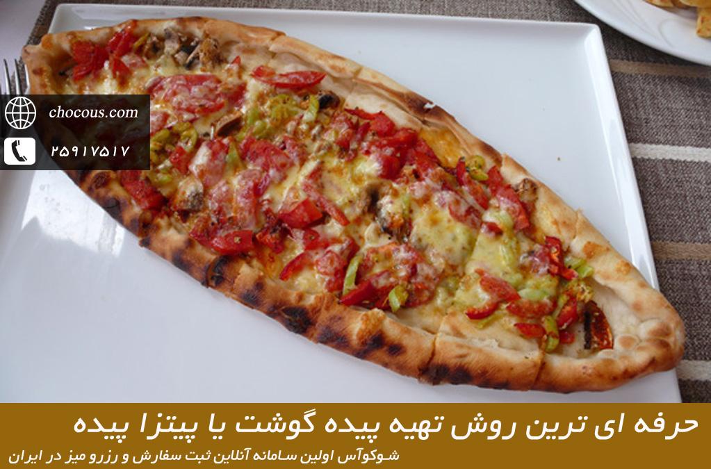 حرفه ای ترین روش تهیه پیده گوشت یا پیتزا پیده