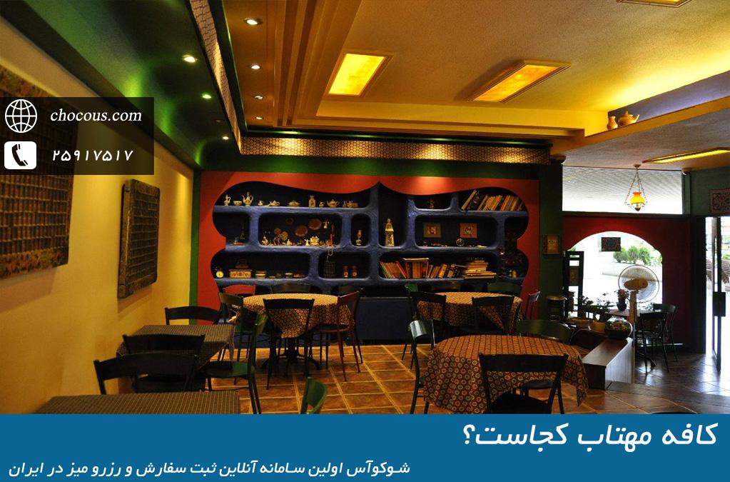 کافه گردی در تهران : کافه مهتاب