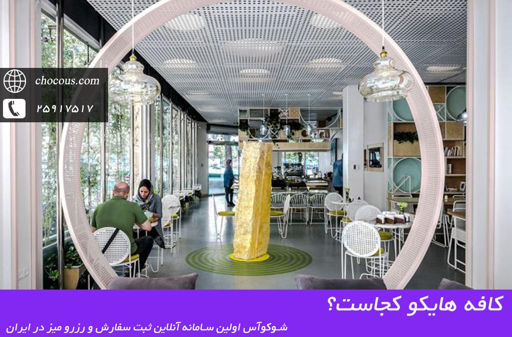 کافه گردی در تهران : کافه هایکو
