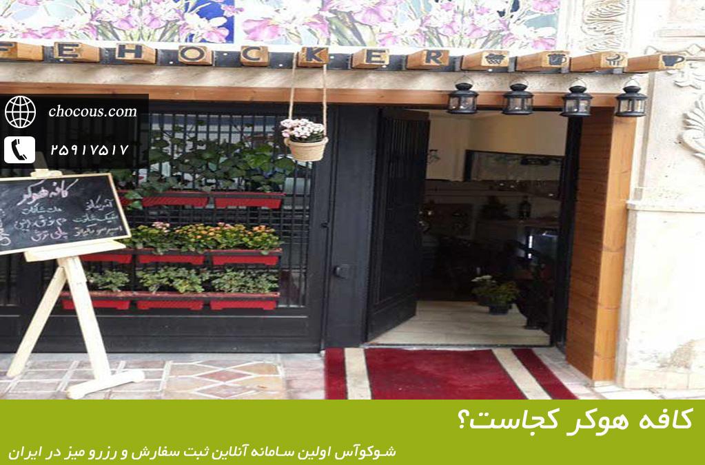 کافه گردی در تهران : کافه هوکر