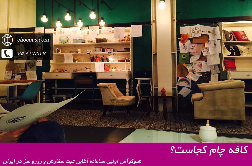 کافه گردی در تهران :کافه چام