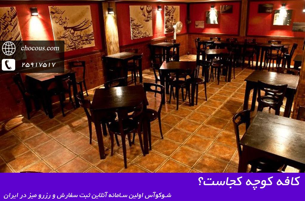 کافه گردی در تهران : کافه کوچه