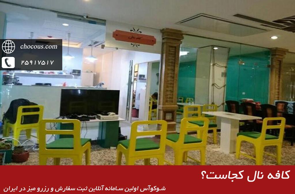 کافه گردی در تهران : کافه نال