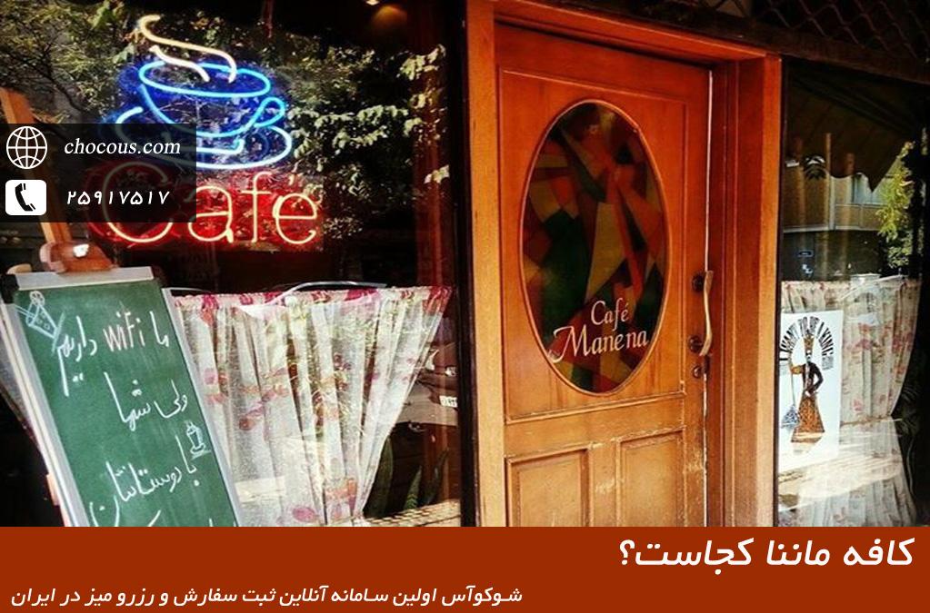 کافه گردی در تهران : کافه ماننا