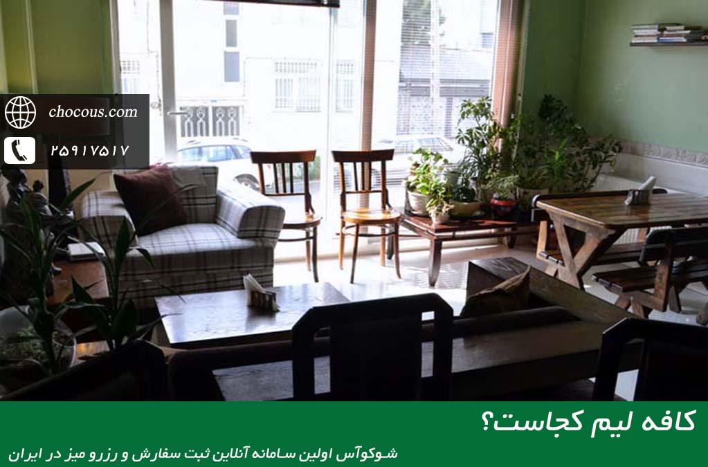 کافه گردی در تهران : کافه لیم