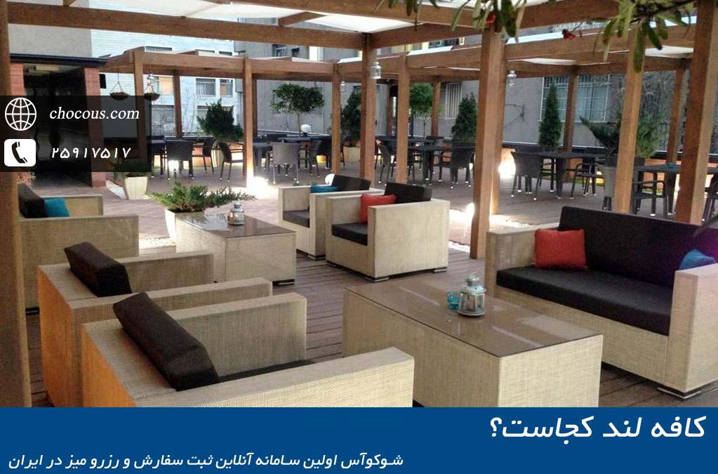 کافه گردی در تهران : کافه لند