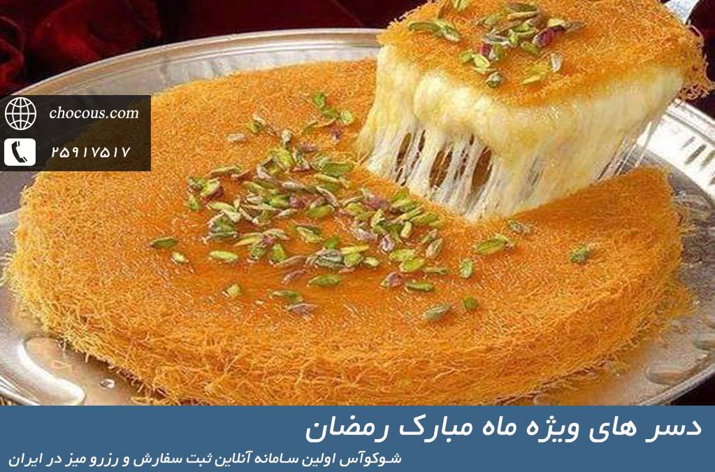 دسرهای مختلف ویژه ماه رمضان