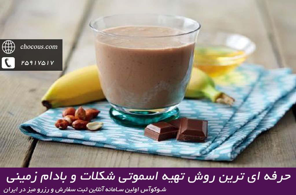 اسموتی شکلات و بادام زمینی